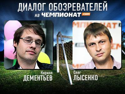 Дементьев и Лысенко – о 21-м туре Премьер-Лиги