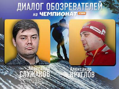 Круглов и Служаков — о предстоящем ЧМ по биатлону