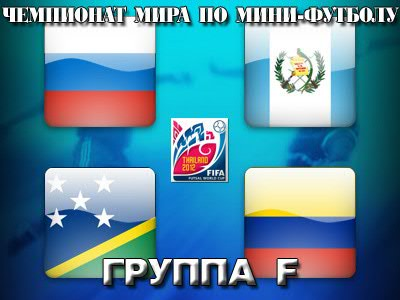 На ЧМ по мини-футболу россияне сыграют в группе F