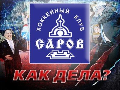 ВХЛ. ХК «Саров»