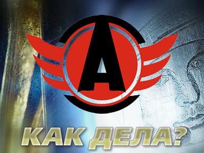 """КХЛ. """"Автомобилист"""" (Екатеринбург)"""