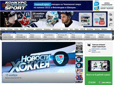 Модель КХЛ: путь от убытков к прибыли