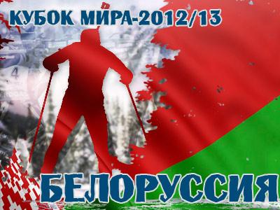 Представление сборной Белоруссии по биатлону