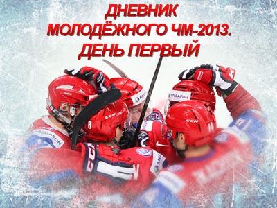 Дневник МЧМ-2013. День первый.