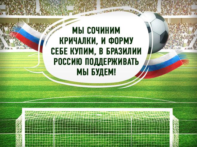 Отправьте пожелания российским футболистам