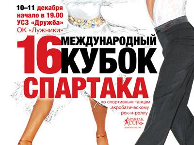Танцуй, Россия!