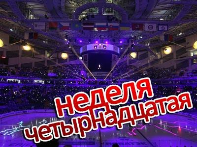 Андрей Юртаев подводит итоги недели КХЛ