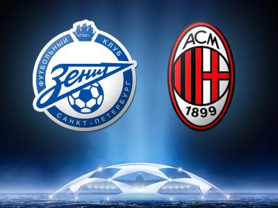 Во втором туре Лиги чемпионов «Зенит» принимает «Милан»