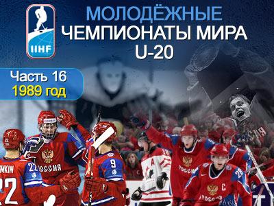 1989 год: Буре + Фёдоров + Могильный = золото