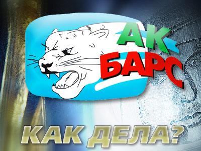 КХЛ: «Ак Барс» (Казань)