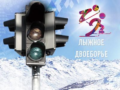Лыжное двоеборье в России за 3 месяца до Сочи