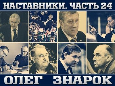 Тренер-чемпион – Олег Знарок