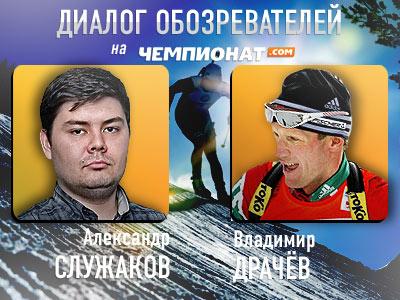 Служаков и Драчёв – об этапе в Оберхофе