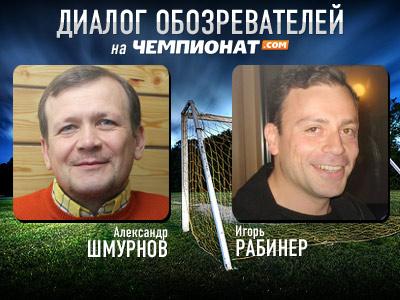 Шмурнов и Рабинер подводят итоги третьего тура Премьер-Лиги