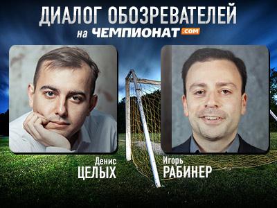 Рабинер и Целых – о матче Португалия - Россия