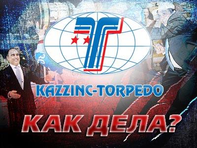 ВХЛ. «Казцинк-Торпедо» продолжает подготовку к сезону
