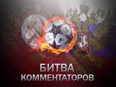 """""""Битва комментаторов"""""""