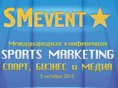 5 октября состоится Конференция по вопросам спортивного маркетинга