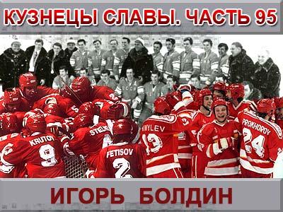 Кузнецы славы. Часть 95. Игорь Болдин