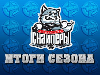 Команда из Новосибирска провела свой лучший сезон