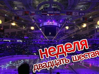 Итоги 26-й недели КХЛ