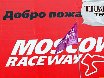 Превью российского этапа Мировой серии «Рено»
