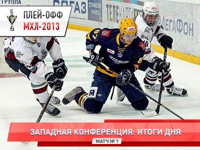 Первые четвертьфинальные матчи на Западе МХЛ