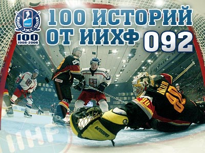 Топ-100 историй ИИХФ. История № 92