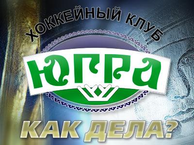 """КХЛ. """"Югра"""" (Ханты-Мансийск)"""