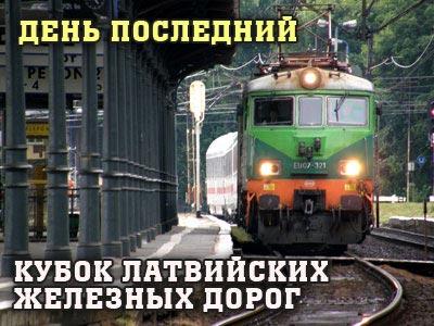 """""""Локомотив"""" скользит и по латвийским рельсам"""