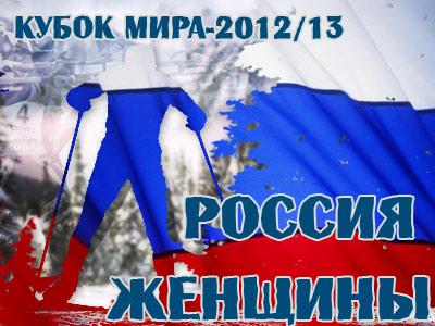 Представление женской сборной России по биатлону
