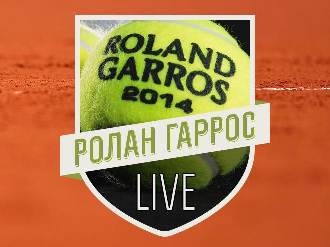 Третий день «Ролан Гаррос» LIVE