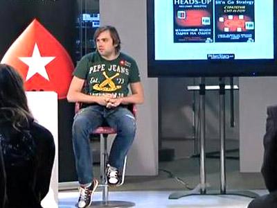 """Прошла вторая лекция в """"Академии Pokerstars.net"""""""