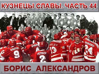 Кузнецы славы. Часть 44. Борис Александров