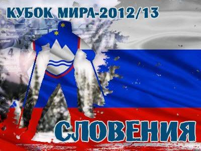 Представление сборной Словении по биатлону
