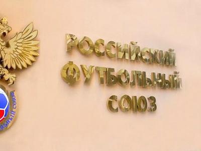 На пост главы РФС претендуют семь кандидатов