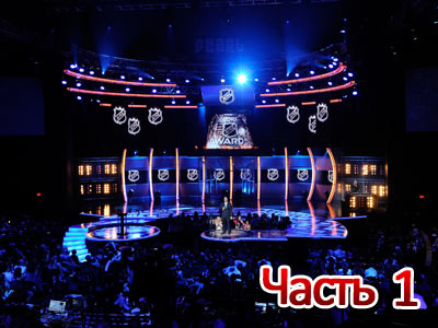 NHL Awards-2011. Номинации. Часть 1