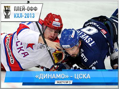«Динамо» вырвало победу у ЦСКА - 3:2 (ОТ)