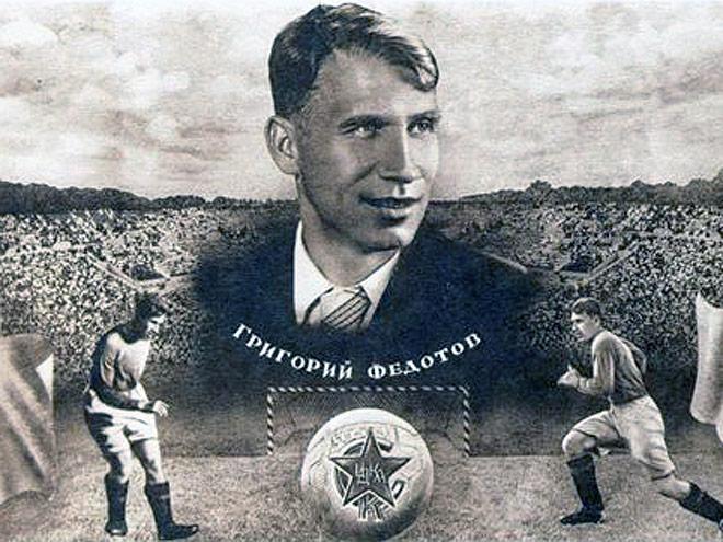 100 лет со дня рождения легендарного нападающего Григория Федотова