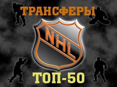 Топ-50 свободных агентов  НХЛ. Часть 3