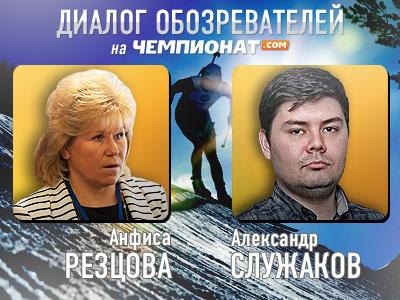 Анфиса Резцова и Александр Служаков