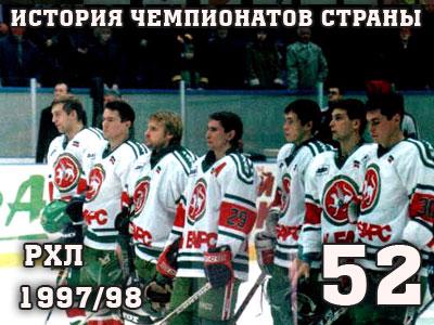 Наша история. Часть 52. 1997-1998