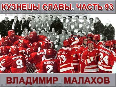Кузнецы славы. Часть 93. Владимир Малахов