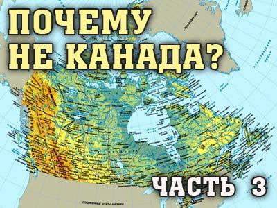 Почему не Канада? Часть 3