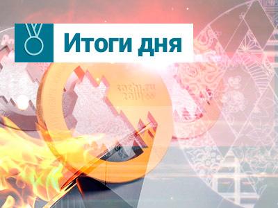 Итоги прогноза на медали Сочи-2014 15 февраля
