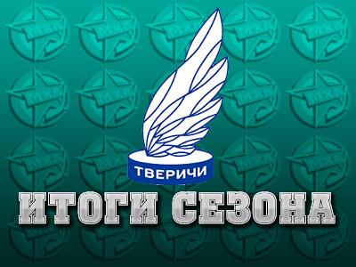 Фарм-клуб ТХК не смог войти в двадцатку лучших