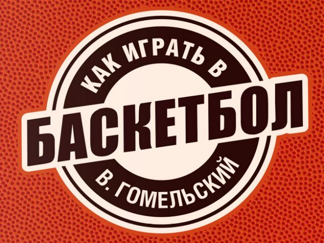 Издательство ЭКСМО выпустило книгу В. Гомельского