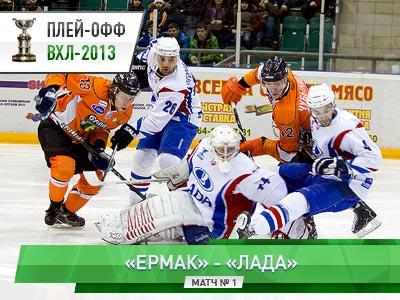 1/8 финала плей-офф ВХЛ. «Ермак» - «Лада» – 3:1