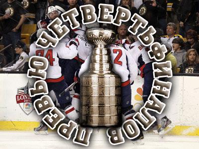 Прогнозы на полуфиналы конференций НХЛ
