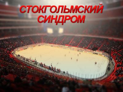 "Путевые заметки корреспондента ""Чемпионат.com"". ""Глобен-Арена"""